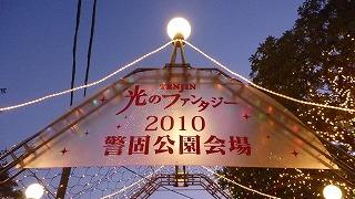 2010_1127_173438-P1060633.jpg